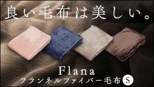 フランネルファイバー毛布