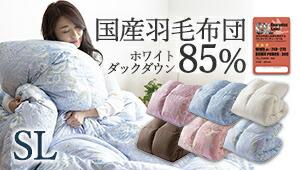 羽毛布団 日本製 羽毛 ホワイトダックダウン85% 1.0kg SL