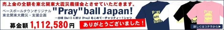 Pray ball Japan