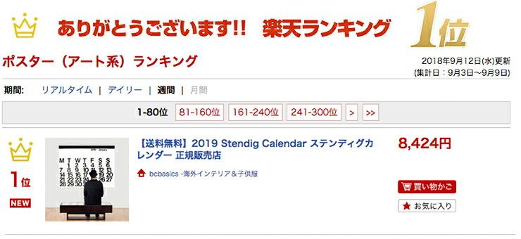 ステンディグカレンダー stendig calendar
