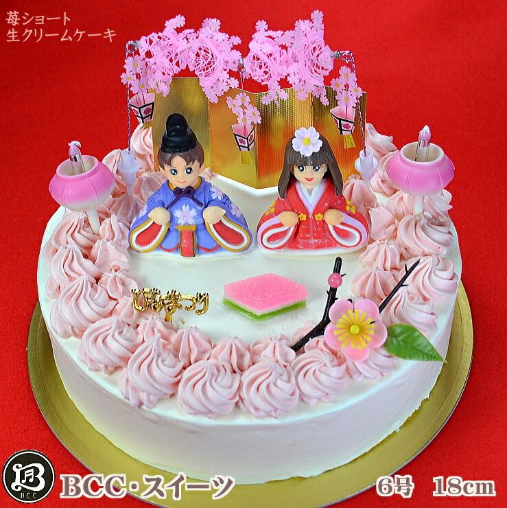 上から見たケーキの写真 ひな祭りケーキ ひなまつりケーキ ひなケーキ 雛ケーキ 雛祭りケーキ