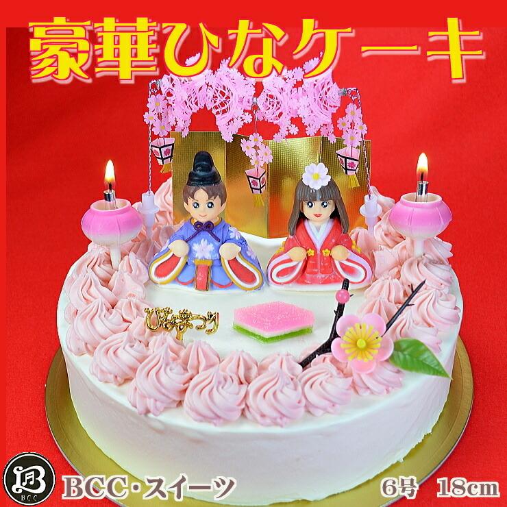 豪華 雛人形 ひな人形 ひな祭りケーキ ひなまつりケーキ ひなケーキ 雛ケーキ 雛祭りケーキ