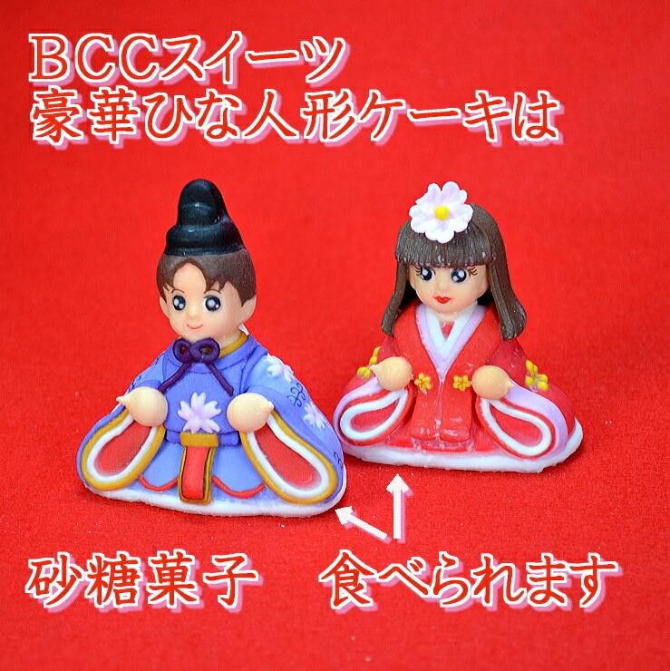 豪華 雛人形 ひな人形 ひな祭りケーキ ひなまつりケーキ ひな 雛 人形 雛祭りケーキ