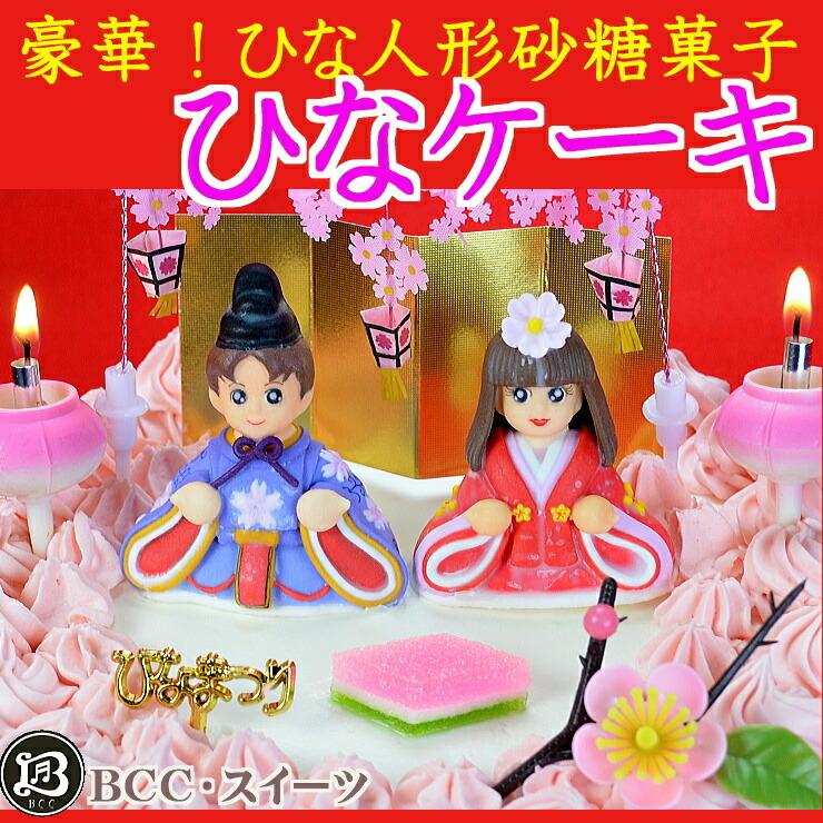 ひな祭りケーキ ひなまつりケーキ ひなケーキ 雛ケーキ 雛祭りケーキ