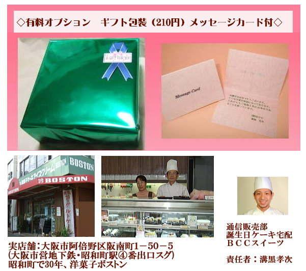 大阪・阿倍野で30年の老舗の手づくりケーキ