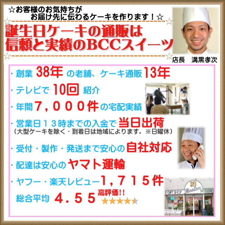 6  BCCスイーツは大阪で38年の洋菓子ボストンの通販部です