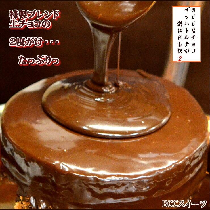 2 ザッハトルテ・誕生日ケーキ