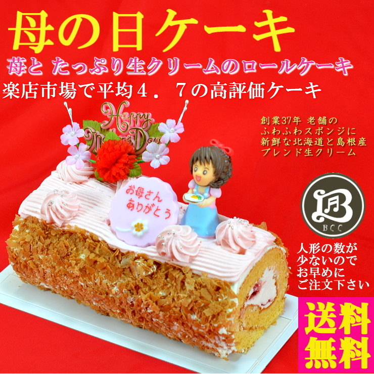 母の日 カーネーション 飾りのケーキ