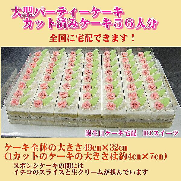 カット済みパーティーケーキ・カット済みウェディングケーキ