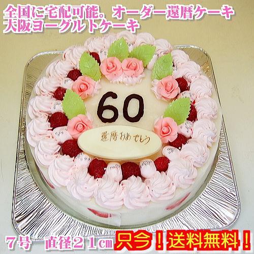 7号ケーキ・バースデーケーキ