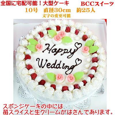 ウエディングケーキ 二次会ケーキ パーティーケーキ