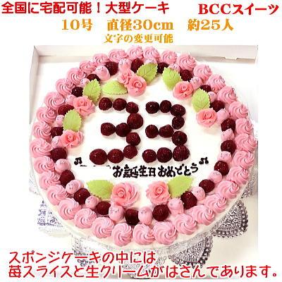 誕生日ケーキ バースデーケーキ パーティーケーキ