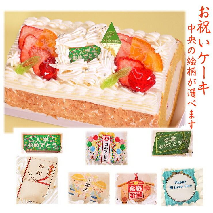 苺 イチゴと生クリームのロールケーキ 春のお祝いケーキ