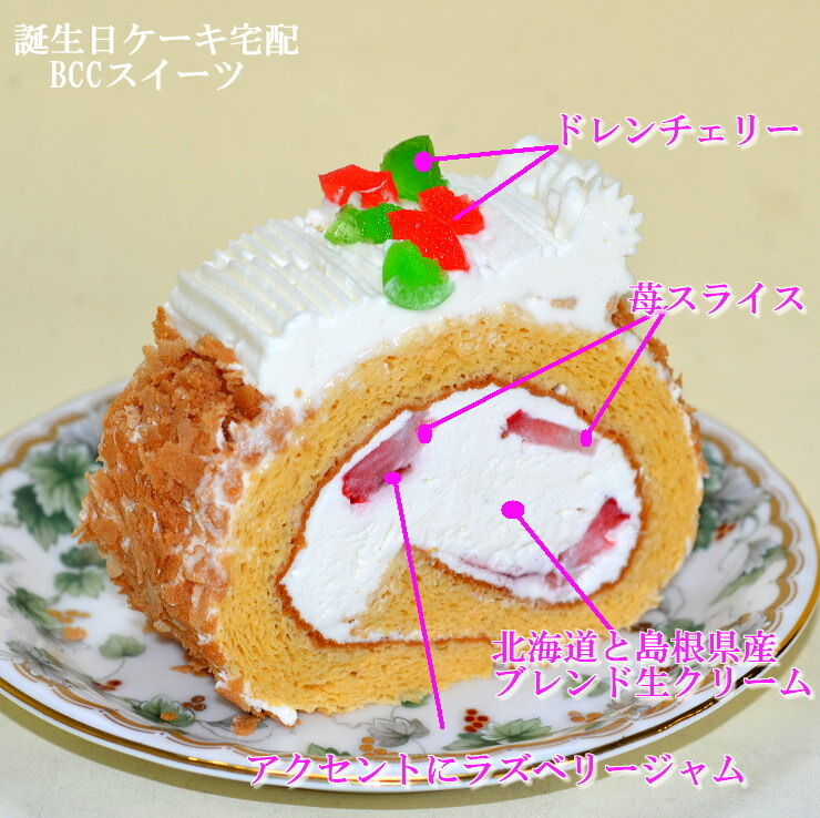 子供の日 いちご のロールケーキ