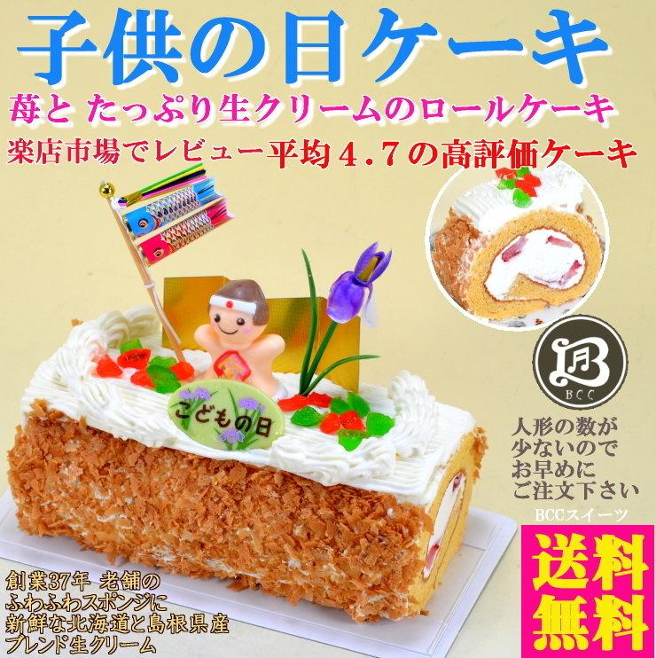 端午の節句ケーキ