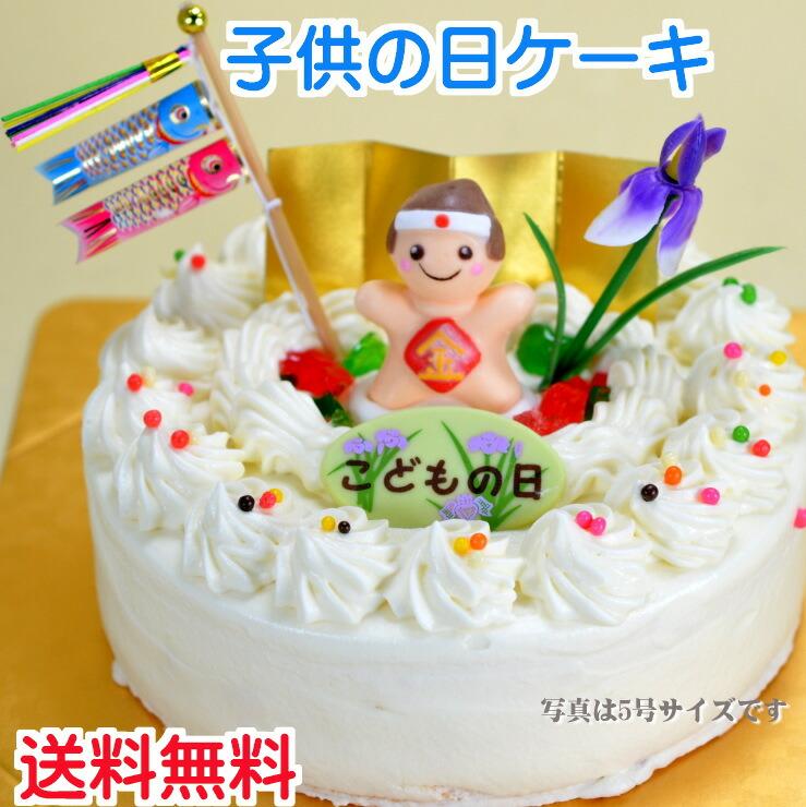 人気の生クリームデコレーション子供の日ケーキ