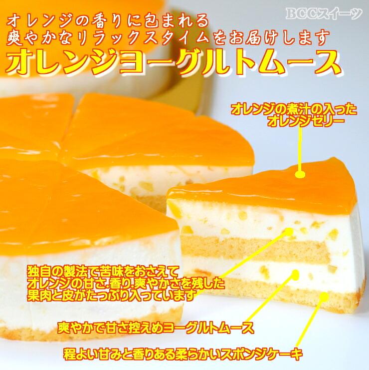 オレンジ ヨーグルト ムース ケーキ