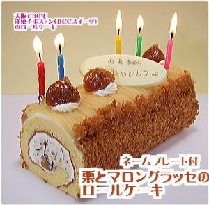 ロールケーキ バースデーケーキ