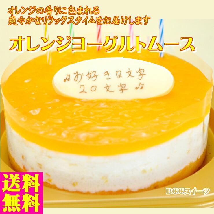 バースデーケーキ5号 オレンジヨーグルトムースケーキ