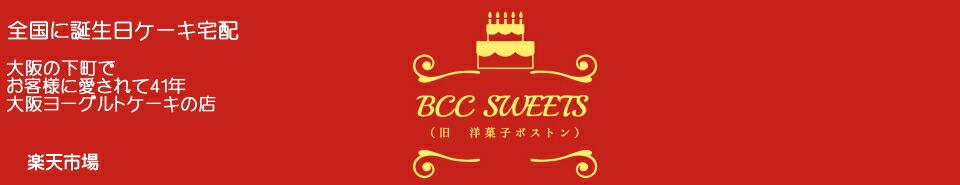 誕生日ケーキ 宅配BCCスイーツ バースデーケーキ 配達