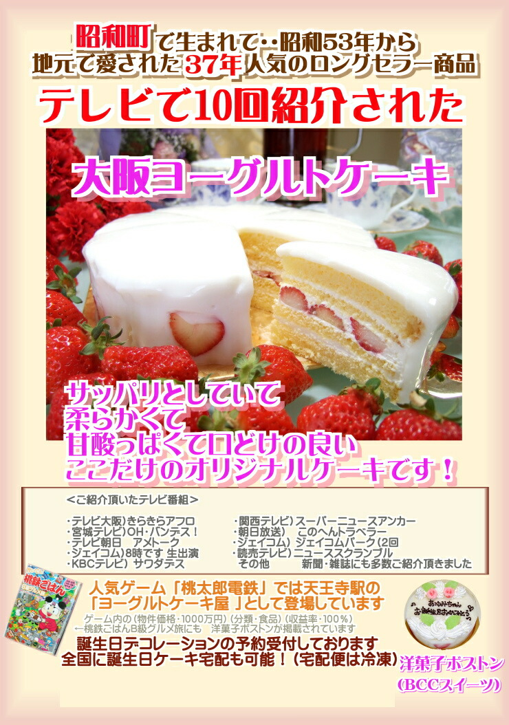 5  テレビで紹介された おいしいケーキ レビュー バースデーケーキ