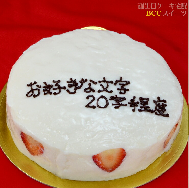 2 デコレーションケーキ 写真 バースデーケーキ 大阪ヨーグルトケーキ