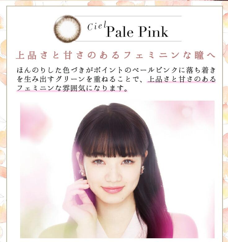 小松菜奈カラコンシエルペールピンクは上品でフェミニン