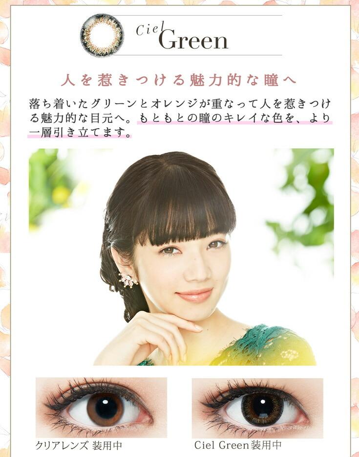 小松菜奈ネオサイトシエル1dayカラコンはグリーン&オレンジで落ち着いた魅力的な瞳に
