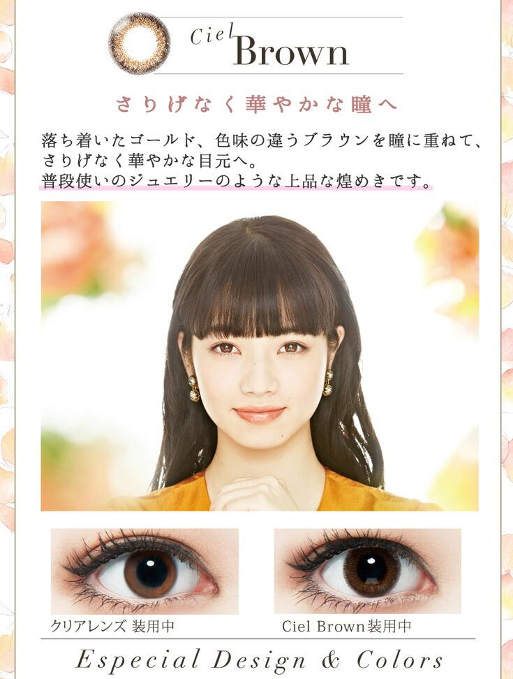 小松菜奈ネオサイトシエル1dayカラコンはゴールドで華やかで上品な瞳に