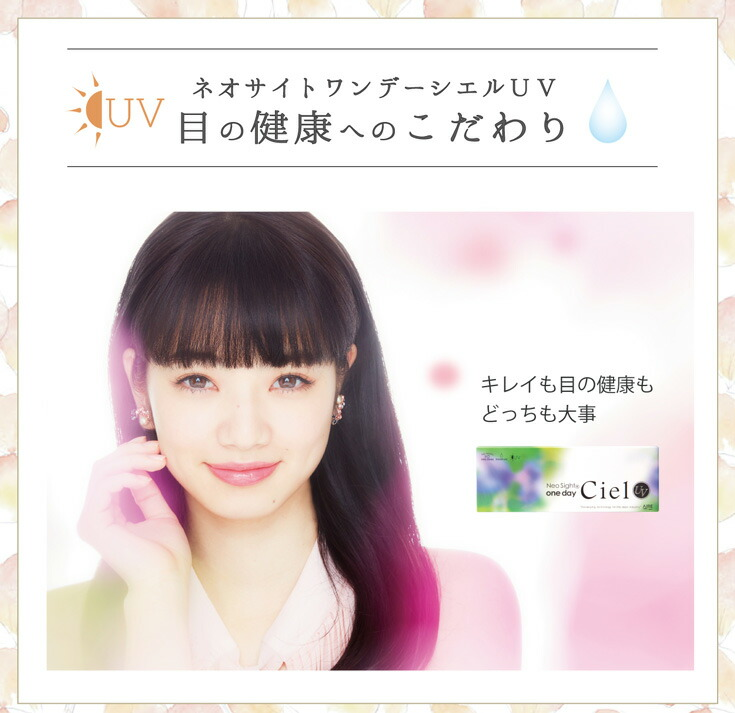 小松彩夏イメモのネオサイトシエル1dayUVは紫外線カット