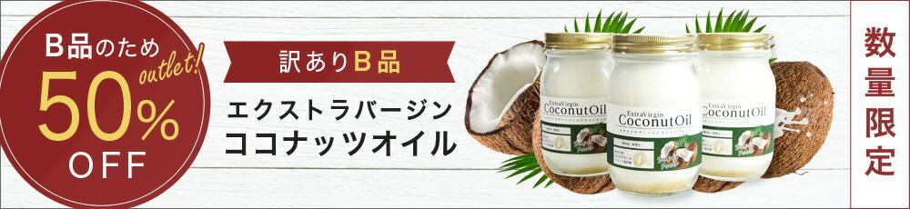 ココナッツオイルB品
