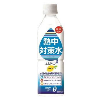 熱中対策水 レモン味[500ml]