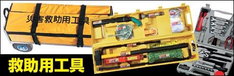 救助用工具