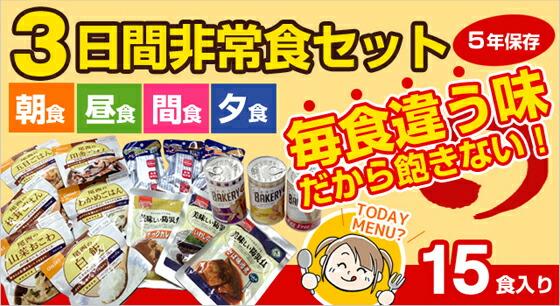 be-kanオリジナル3日間非常食セット