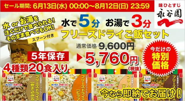 永谷園の防災食:フリーズドライご飯セットが期間限定セール