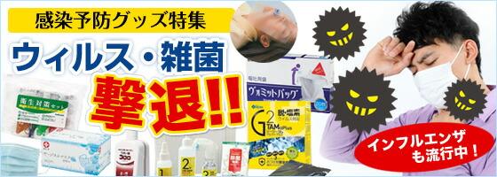 感染予防|嘔吐物処理/空気感染予防/インフルエンザ
