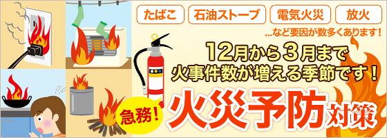 火災予防|12月は一年で多く火災が増える季節です!消火グッズは準備されていますか?
