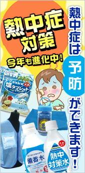暑さ対策・熱中症対策