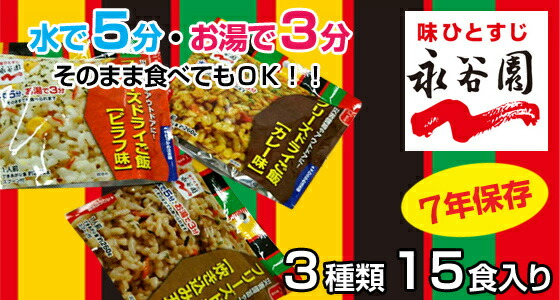 be-kan オリジナル永谷園 3つの味の フリーズドライ ご飯セット