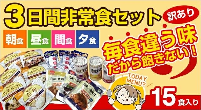 訳ありbe-kanオリジナル3日間非常食セット