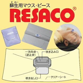 感染対策用人口呼吸器レサコ