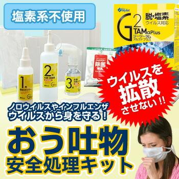ノロウィルス感染予防 おう吐物安全処理キット[G2TAM]