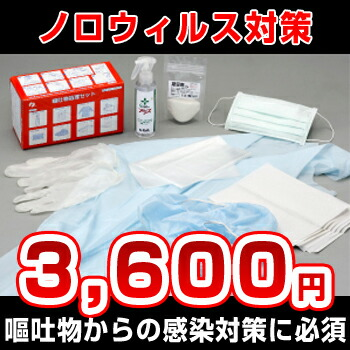 ノロウィルス 感染予防 嘔吐物 処理セット
