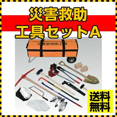 災害救助工具セットA