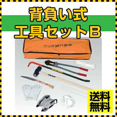 災害救助工具セットB