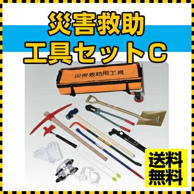 災害救助工具セットc