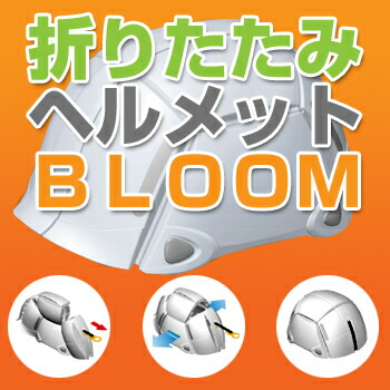 防災ヘルメット 折りたたみ ヘルメット BLOOM ( ブルーム )