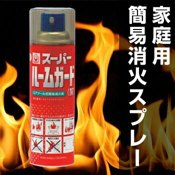 スーパールームガードIVエアゾール式簡易消火具