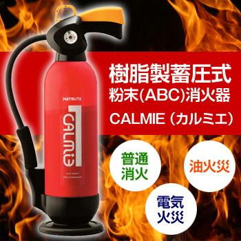 家庭用 粉末(ABC)消火器CALMIE(カルミエ)