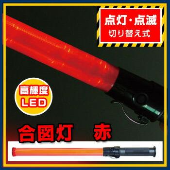 [警備用品 誘導灯 指示灯]合図灯(FS-10)赤